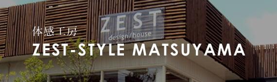 体験工房 ZEST-STYLE MATSUYAMA