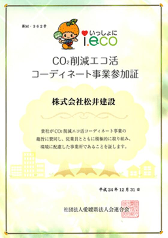 えひめCO2削減エコ活動コーディネート事業認定証