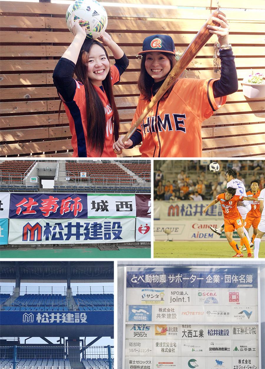 イメージ:愛媛マンダリンパイレーツと愛媛FCを応援しています