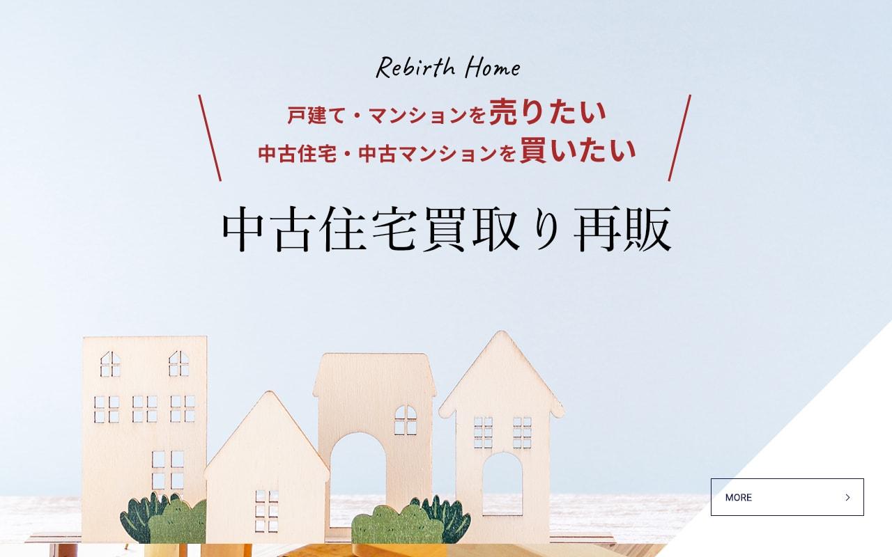 中古住宅買取り再販 Rebirth Home