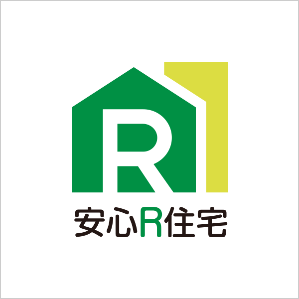 イメージ:安心R住宅ロゴ
