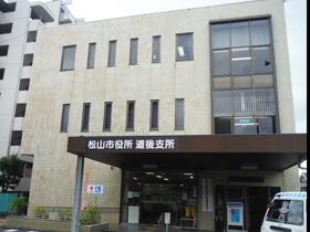 松山市役所道後支所