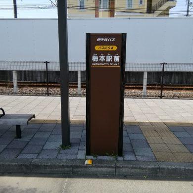 伊予鉄バス梅本駅前