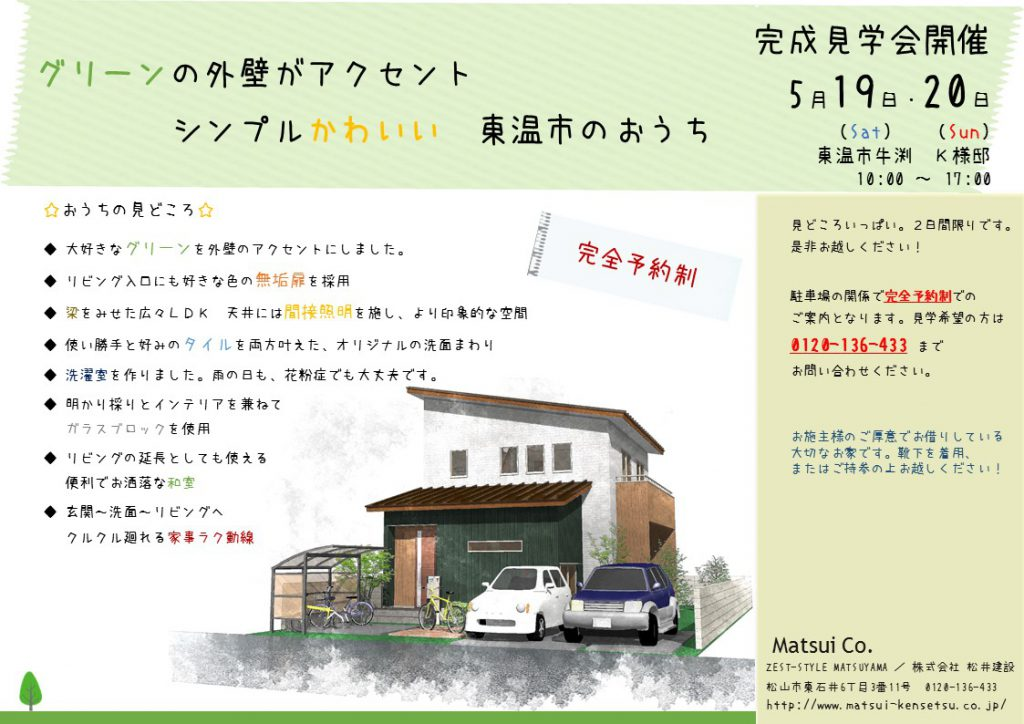 イメージ:「グリーンの外壁がアクセント シンプルかわいい 東温市のおうち」完成見学会