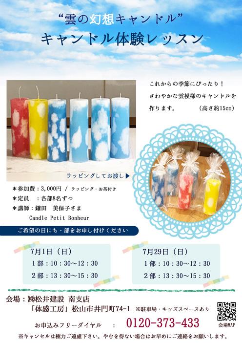"""イメージ:""""雲の幻想キャンドル"""" キャンドル体験レッスン"""