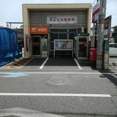 松山立花郵便局