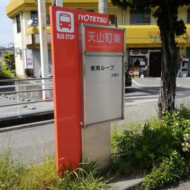 伊予鉄バス停「天山東」