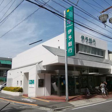 伊予銀行立花支店