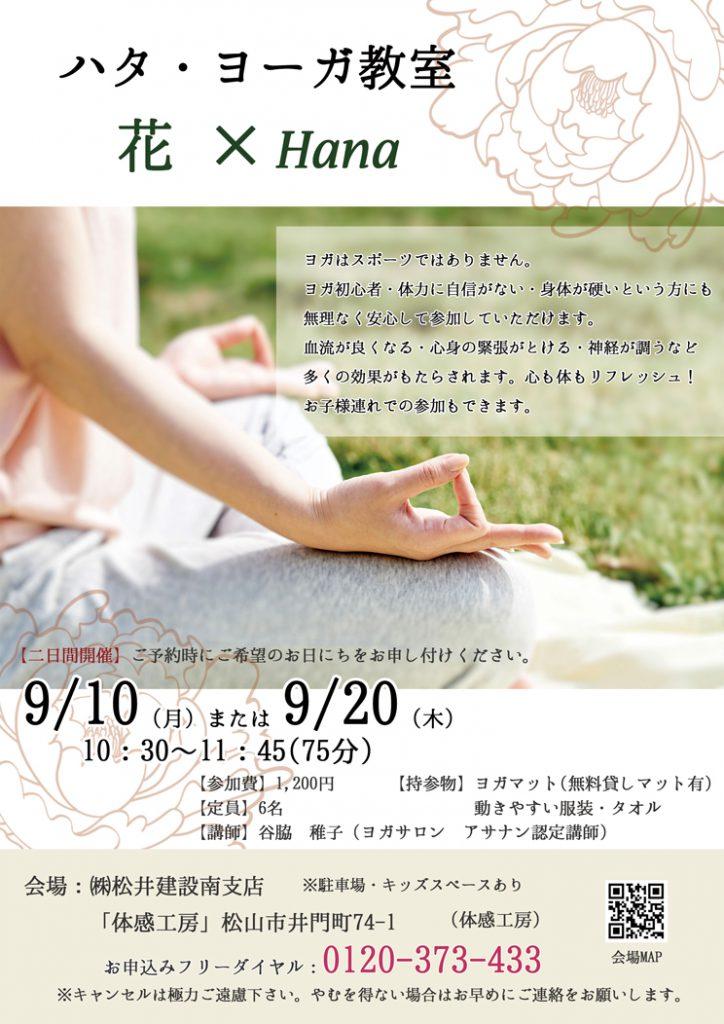 イメージ:ハタ・ヨーガ教室 花×Hana