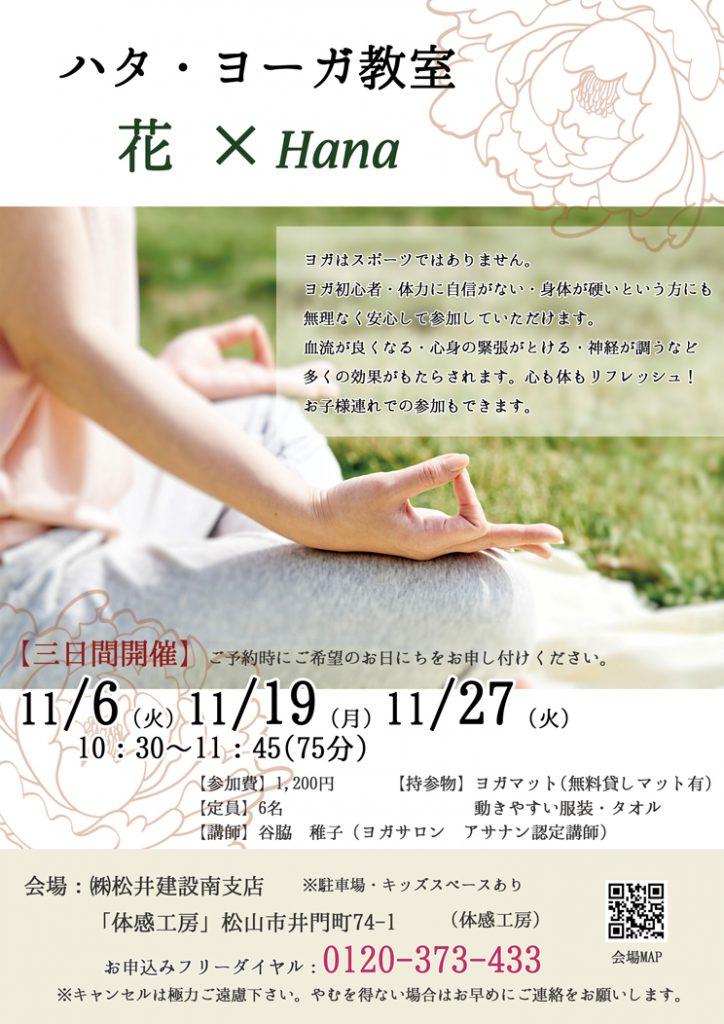イメージ:【11月】ハタ・ヨーガ教室 花×Hana