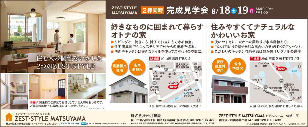 イメージ:松山市湯渡・南久米にて2棟同時完成見学会のお知らせ