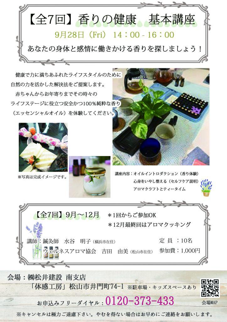 イメージ:【全7回】香りの健康 基本講座