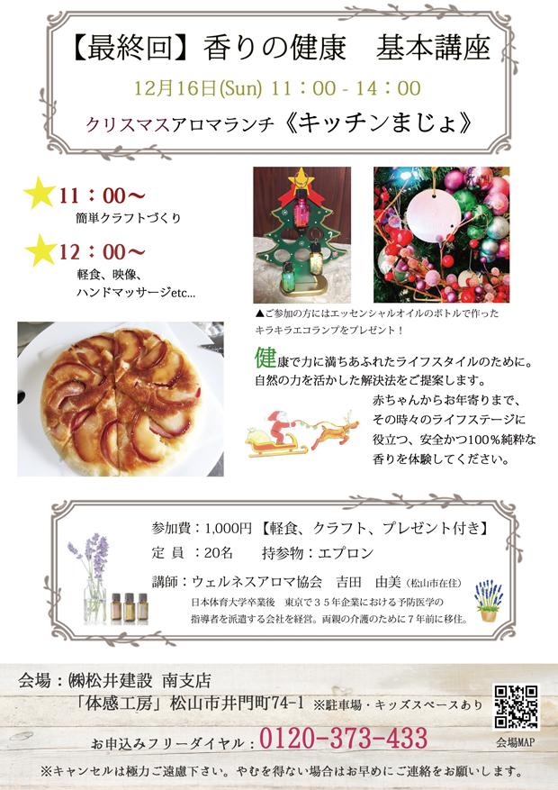 イメージ:【最終回】香りの健康 基本講座《キッチンまじょ》