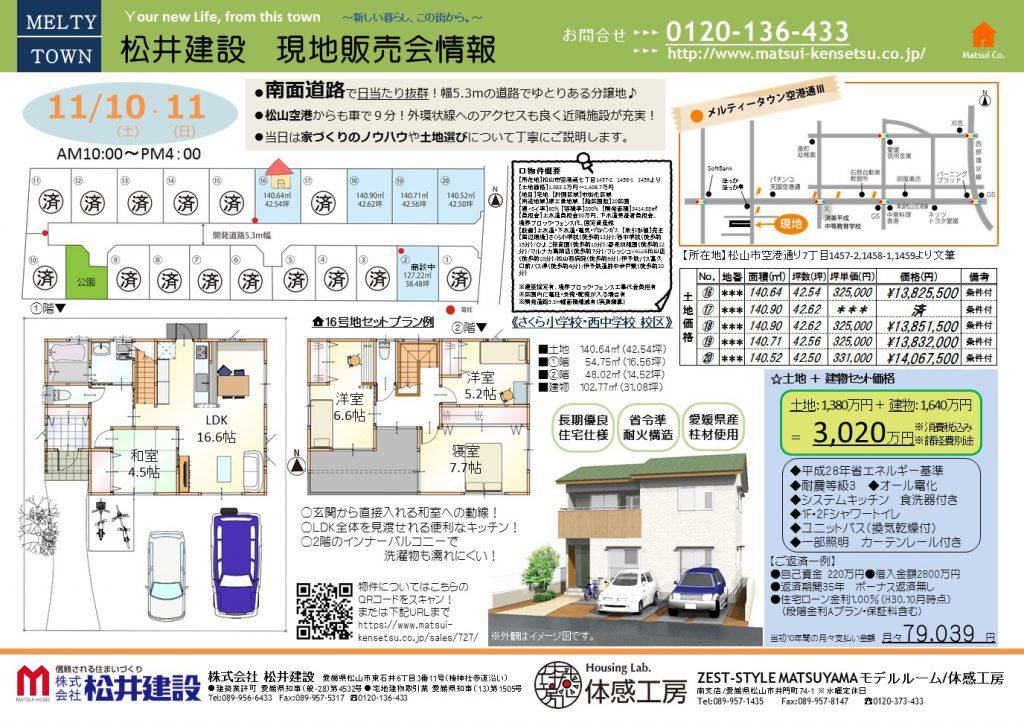 イメージ:【分譲地】『メルティータウン空港通りPart.3』現地販売会