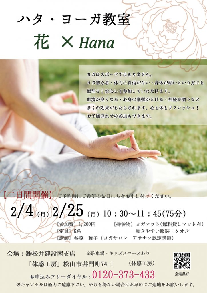 イメージ:【2月】ハタ・ヨーガ教室 花×Hana