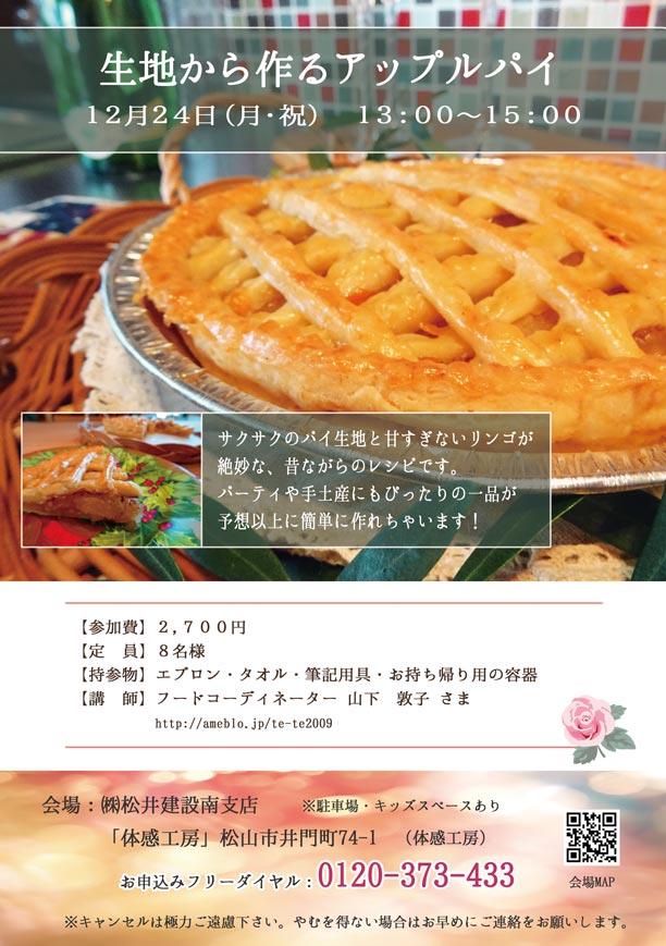 イメージ:生地から作るアップルパイ