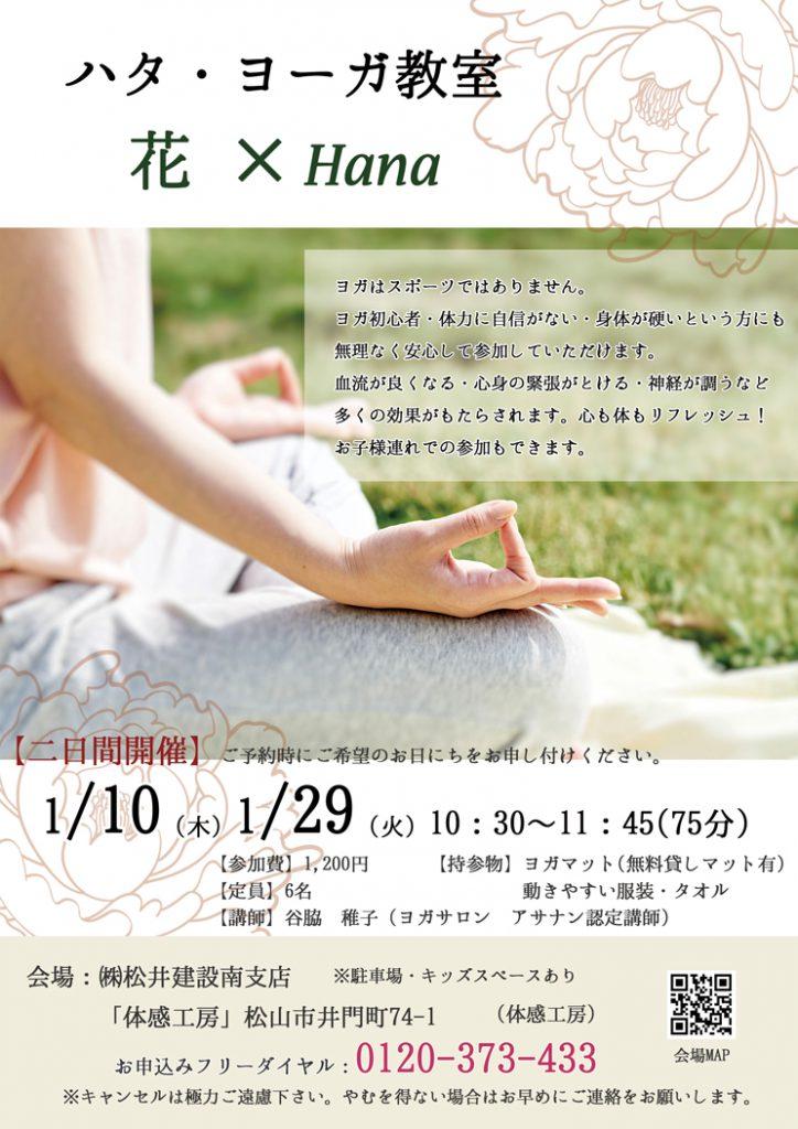イメージ:《1月》ハタ・ヨーガ教室 花×Hana