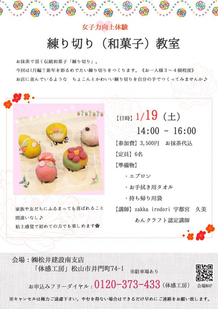 イメージ:【1月編】練り切り(和菓子)教室