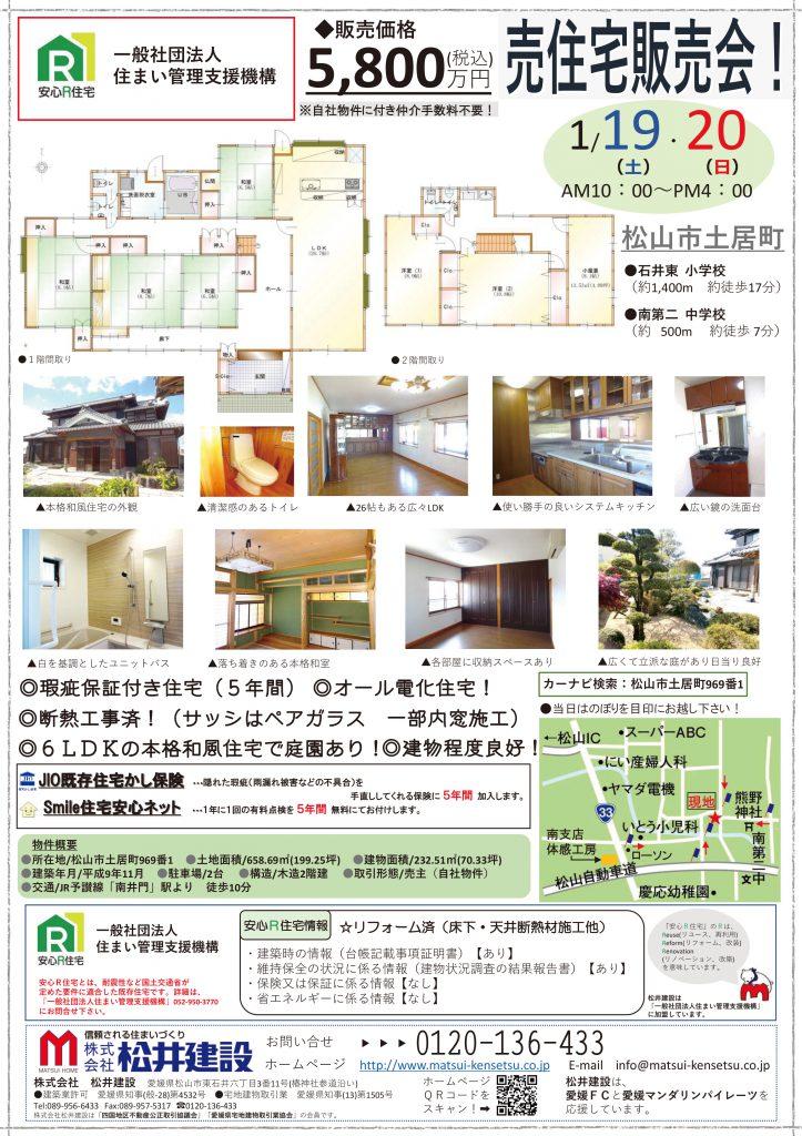 イメージ:【土居町】売住宅現地販売会