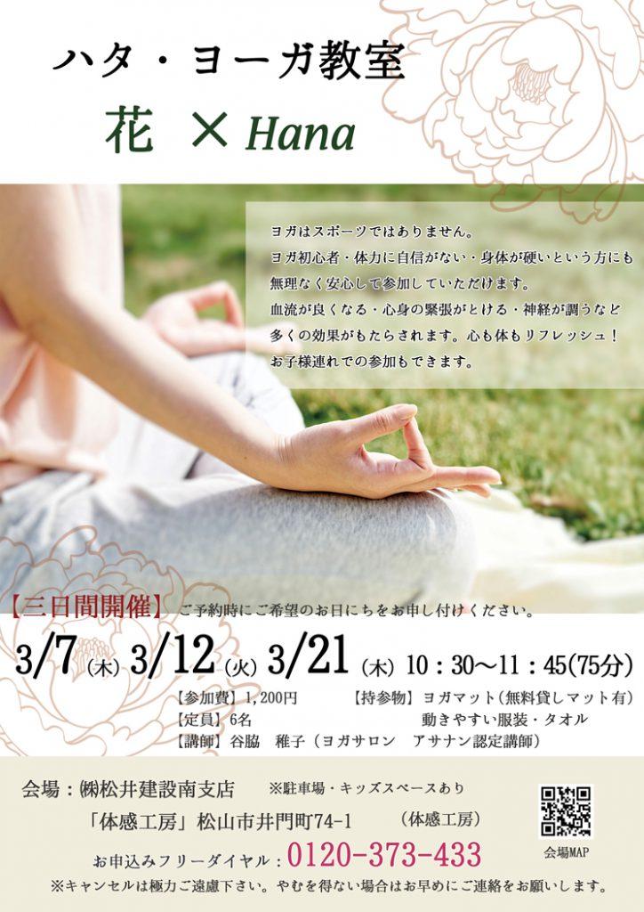 イメージ:【3月】ハタ・ヨーガ教室 花×Hana