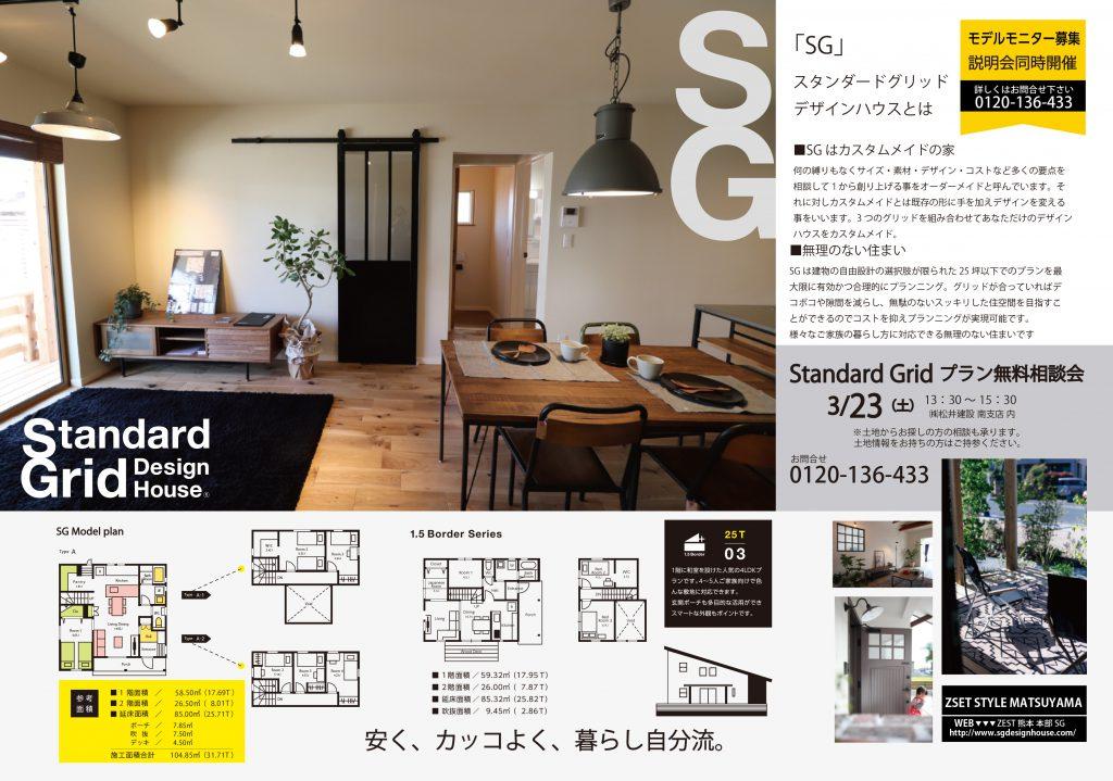 イメージ:無料相談会【SG】スタンダードグリッド - 安く、カッコよく、暮らし自分流 –