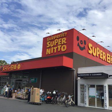 スーパー日東久米店