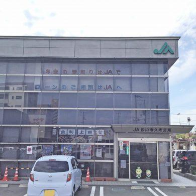 JA松山市久米支店