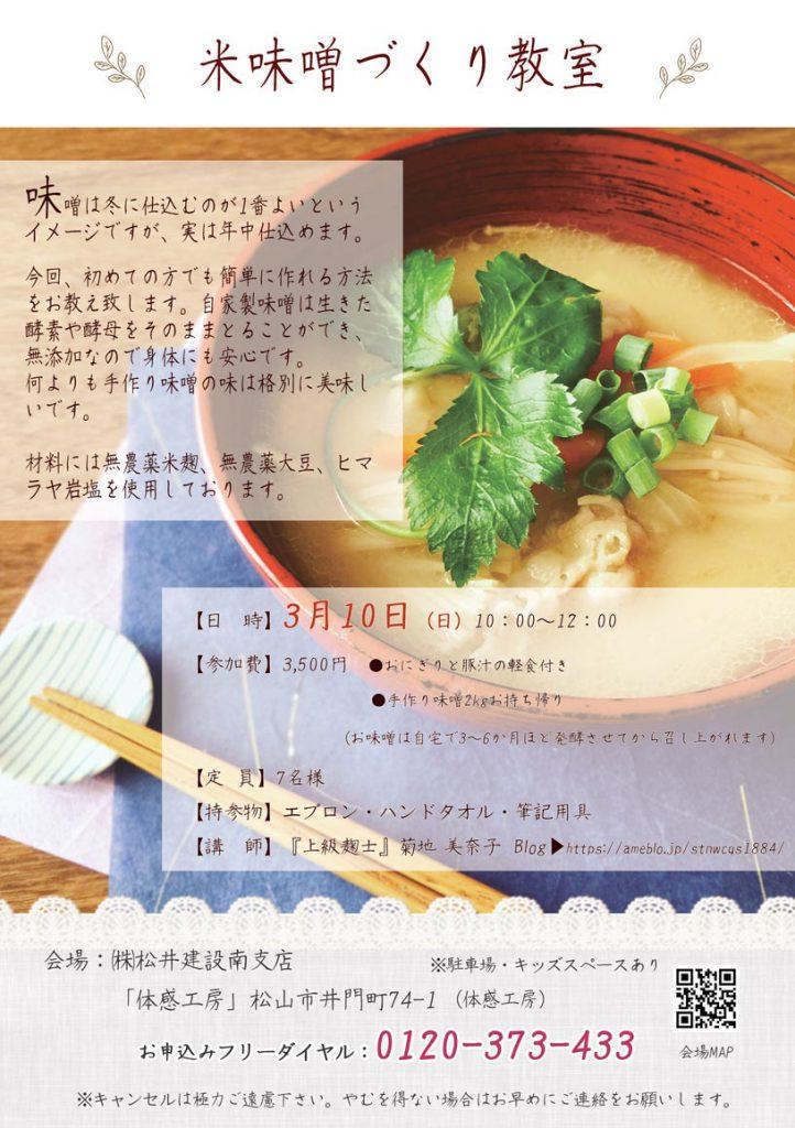 イメージ:米味噌づくり教室