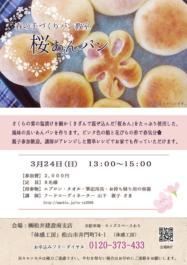 イメージ:春の手づくりパン教室 桜あんパン