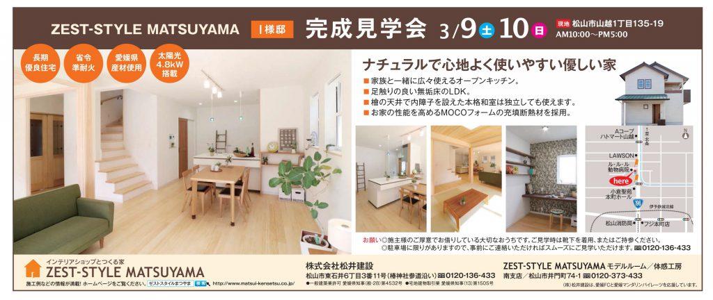 イメージ:「ナチュラルで心地よく使いやすい優しい家」完成見学会