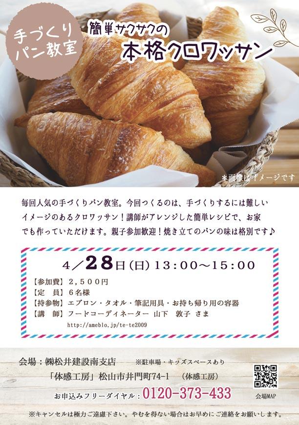 イメージ:手づくりパン教室 簡単サクサクの本格クロワッサン