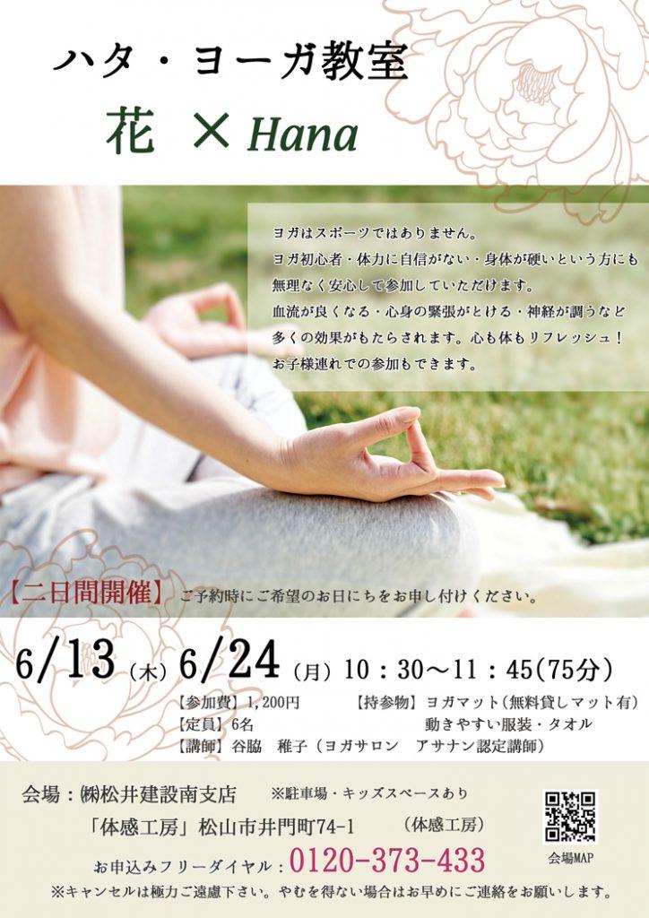 イメージ:【6月】ハタ・ヨーガ教室 花×Hana