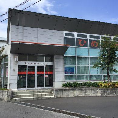 愛媛銀行姫原支店