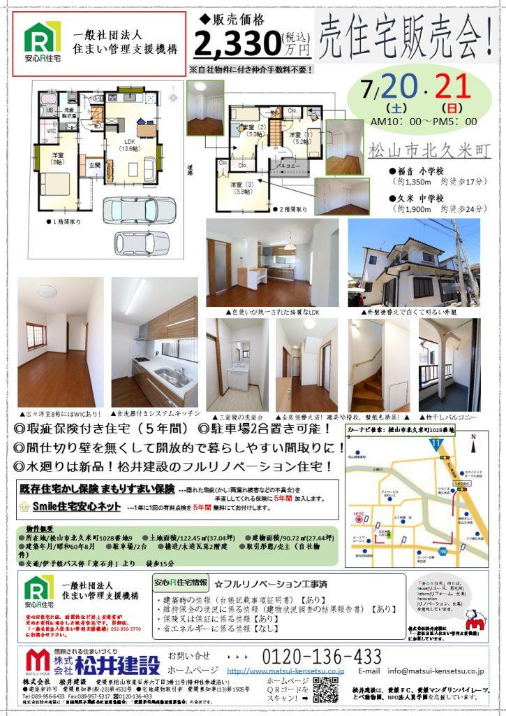 イメージ:【リノベーション住宅】売住宅現地販売会