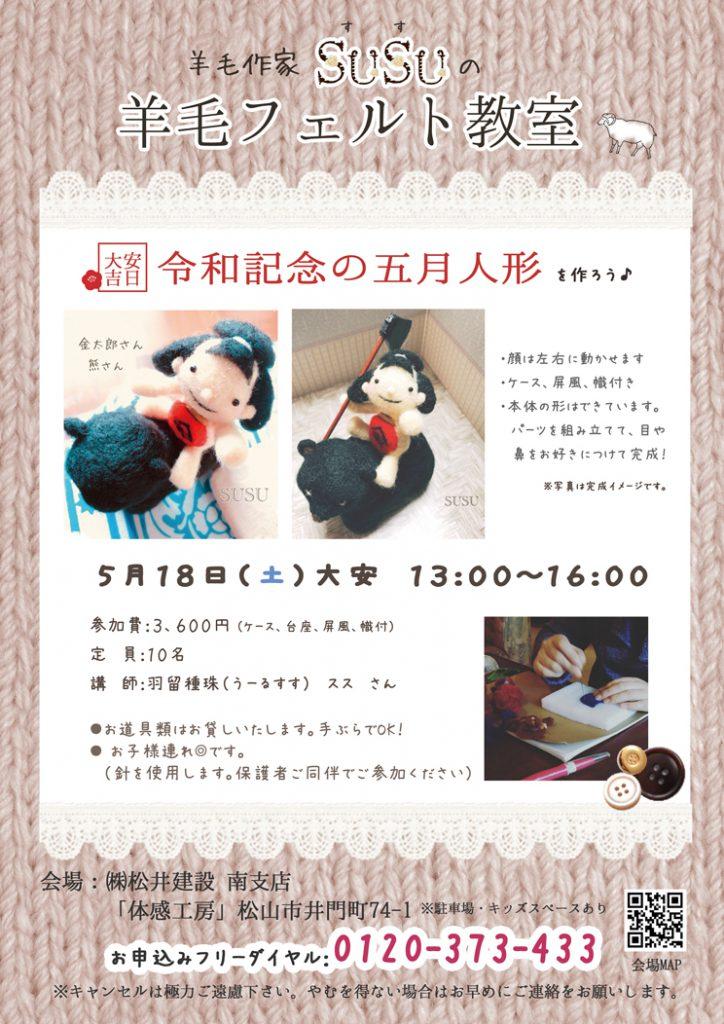 イメージ:羊毛フェルト教室 令和記念の5月人形を作ろう