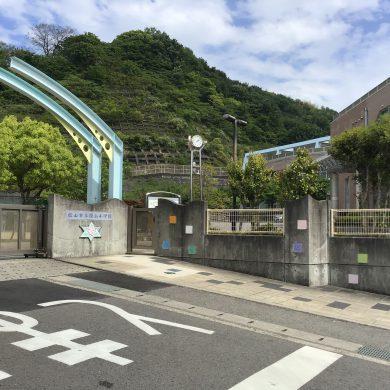 姫山小学校