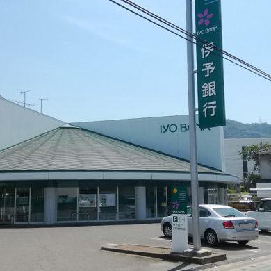 伊予銀行桑原支店
