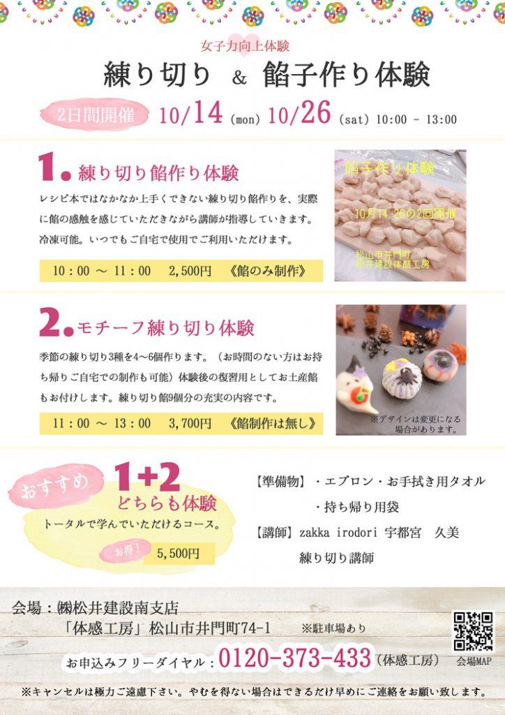 イメージ:練り切り&餡子作り体験