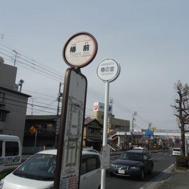 伊予鉄バス「椿前」バス停