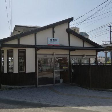 伊予鉄横河原梅本駅