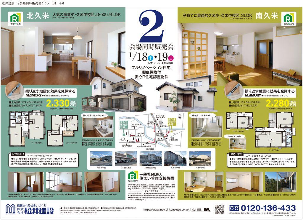 イメージ:【2棟同時】リノベ住宅現地案内&販売会