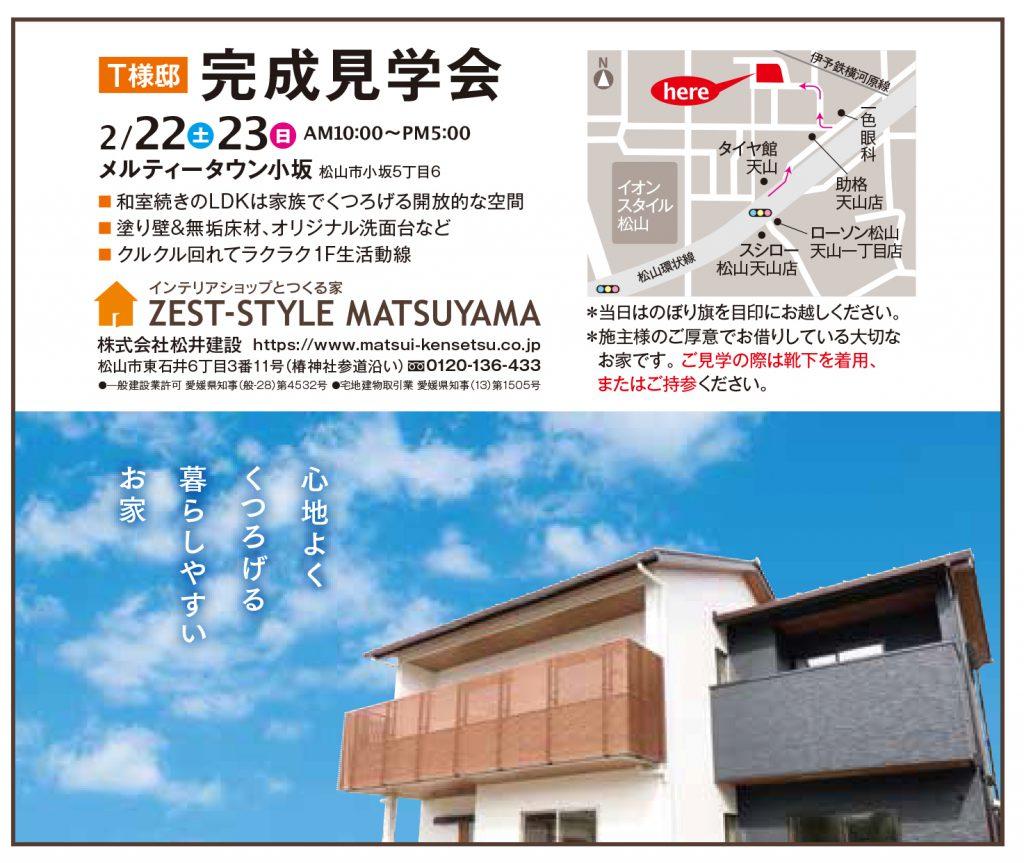 イメージ:「心地よくくつろげる 暮らしやすいお家」完成見学会