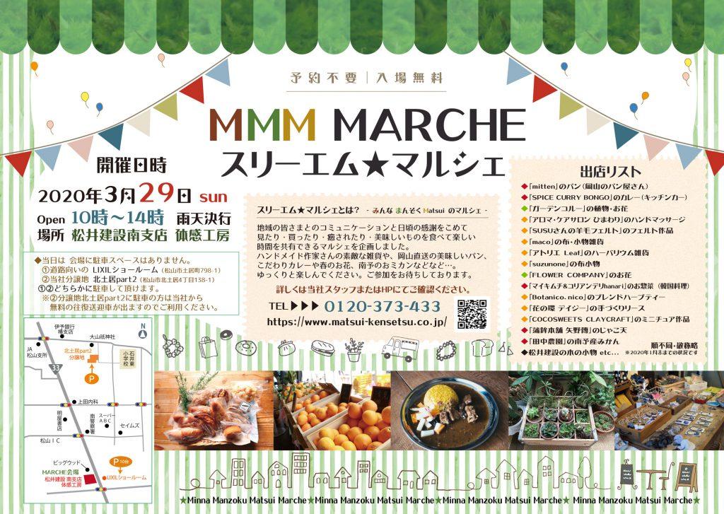 イメージ:【第1回】MMM★Marche ~みんな まんぞく まついのマルシェ~