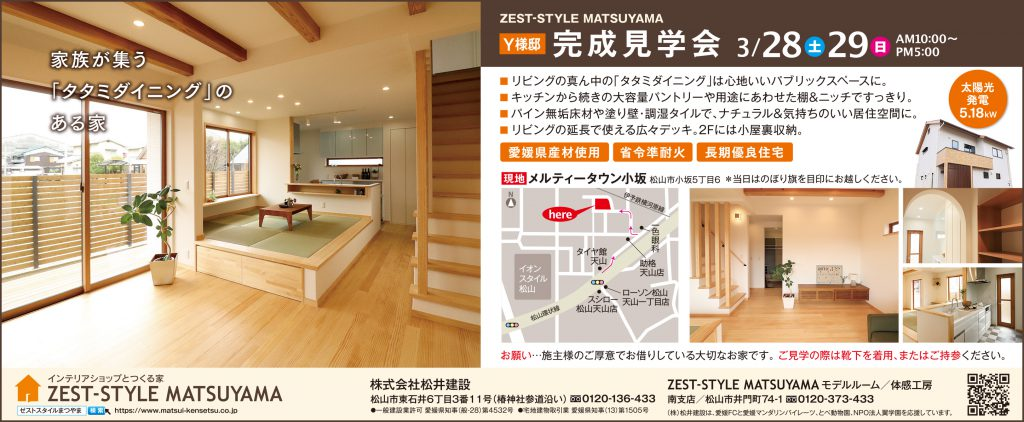 イメージ:「家族が集うタタミダイニングのある家」