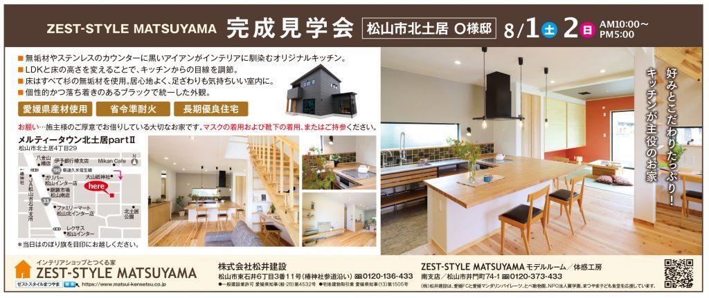 イメージ:「好みとこだわりたっぷり! キッチンが主役の家」