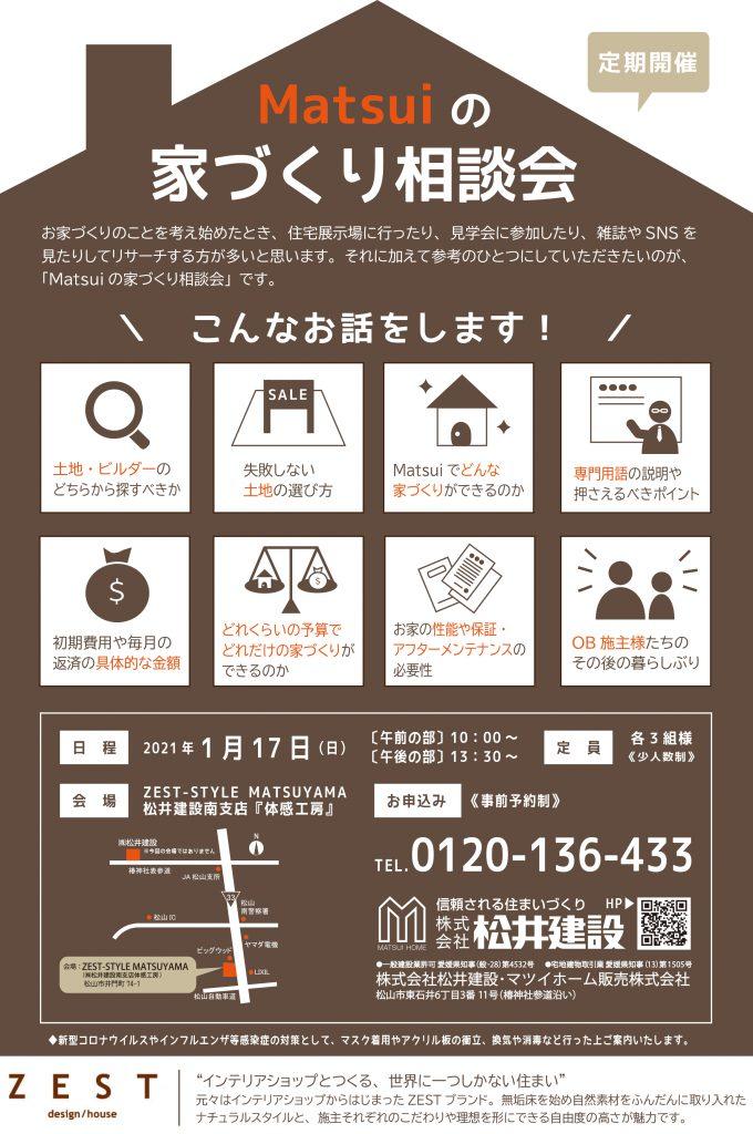 イメージ:〔参加無料〕Matsuiの家づくり相談会